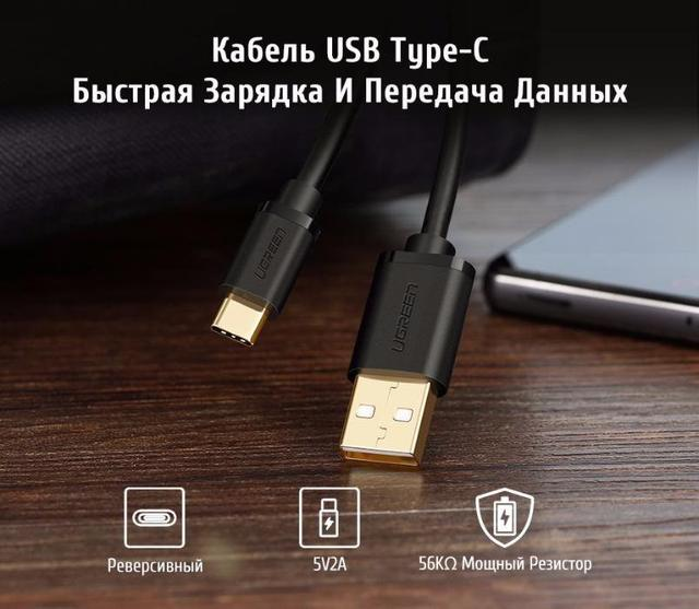 Кабель USB Type-C Ugreen US141 для зарядки и передачи данных (Черный)