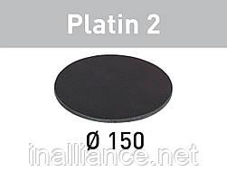 Шлифовальные круги Platin 2 STF D150/0 S2000 PL2/1 Festool 492371 / 1