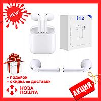 Беспроводные Bluetooth наушники i12-TWS | блютуз наушники | гарнитура | копия наушников Apple AirPods