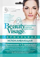 """Маска для лица тканевая ТМ """"BeautyVisage"""" термальная успокаивающая"""