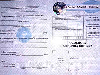 Медична книжка нового зразка №1 -ОМК