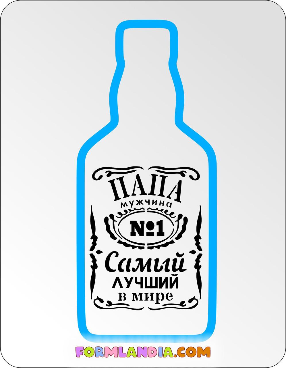 Трафарет + форма Jack Daniels Лучший папа №1