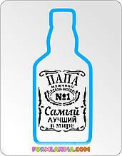 Трафарет + форма Jack Daniels Найкращий тато №1