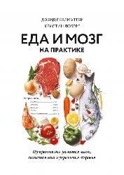 Книга Їжа і мозок на практиці. Автори - Девід Перлмуттер, Крістін Лоберг (МІФ)