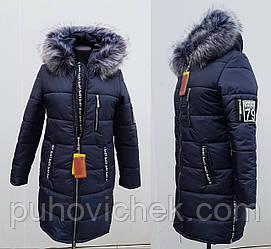 Женские куртки и пуховики зимние большие размеры