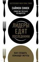 Саймон Синек Лидеры едят последними