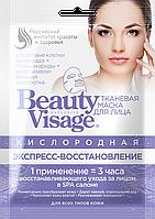 """Маска для лица тканевая ТМ """"BeautyVisage"""" кислородная экспресс востановление"""
