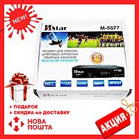 Тюнер T2 MSTAR 5677 220V | цифровой ресивер | цифровая приставка