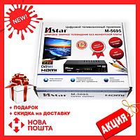 Тюнер T2 MSTAR 5695 220V | цифровой ресивер | цифровая приставка