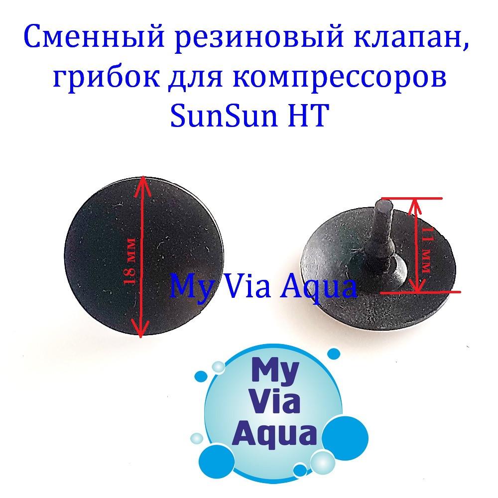 Резиновый грибок, клапан для компрессора SunSun HT-400
