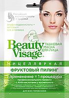 """Маска для лица тканевая ТМ """"BeautyVisage"""" мицеллярная фруктовый пилинг"""