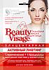 """Маска для лица тканевая ТМ """"BeautyVisage"""" плацентарная активный лифтинг"""