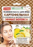 """Тканевая маска для лица ТМ """"Народные рецепты"""" картофельная"""