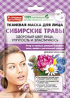 """Тканевая маска для лица ТМ """"Народные рецепты"""" сибирские травы"""
