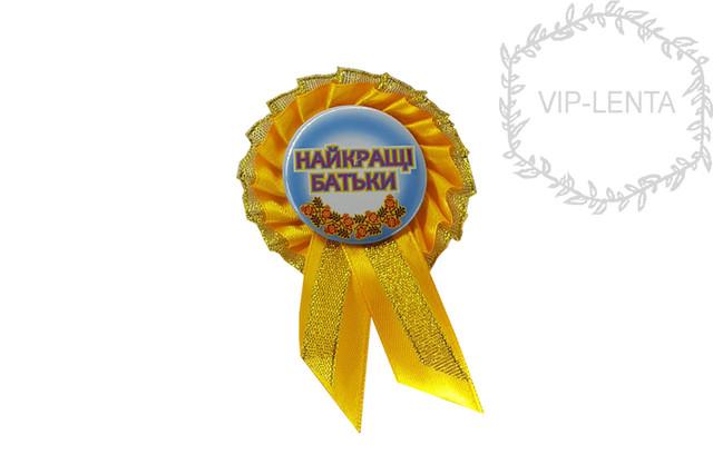 Медали с индивидуальной надписью желтые