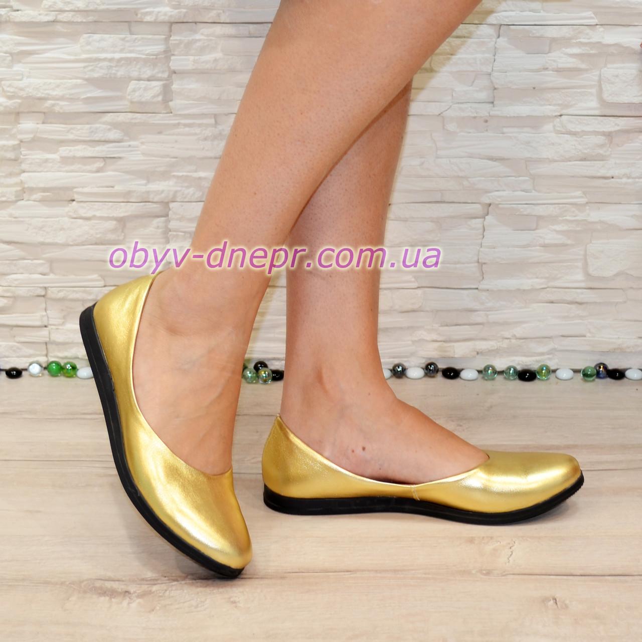 Туфли  женские кожаные на утолщенной подошве цвет золото