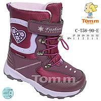 Детские термоботинки Том М, с 27 по 32 размер, 8 пар