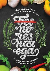 Книга Корисна їжа Розвінчання міфів про здорове харчування. Автор - Колін Кемпбелл (МІФ)