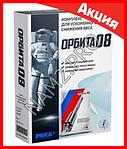 Средство для похудения Орбита 08, секретный жиросжигатель для российских космонавтов, фото 6