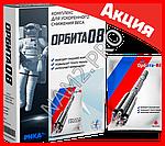 Средство для похудения Орбита 08, секретный жиросжигатель для российских космонавтов, фото 7
