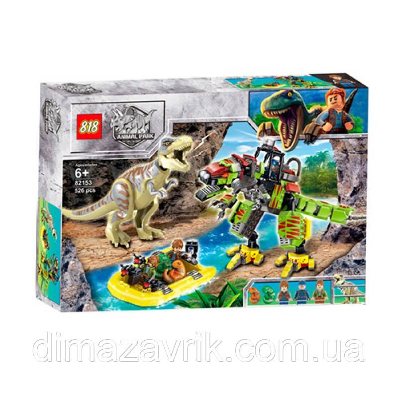 "Конструктор 82153 (АналогLegoJurassic World) ""Тиранозавр против робота""526 деталей"