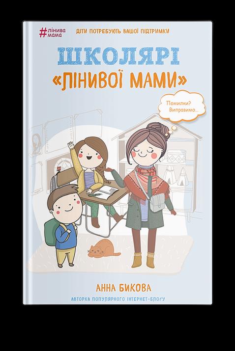 Школярі «лінивої мами»