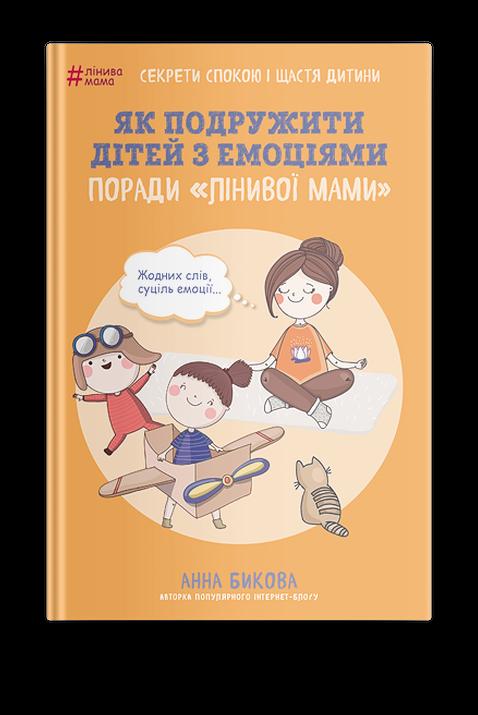 Як подружити дітей з емоціями. Поради «лінивої мами»