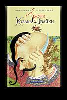 Джури козака Швайка, фото 1