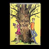 Вітька + Галя, або Повість про перше кохання, фото 1