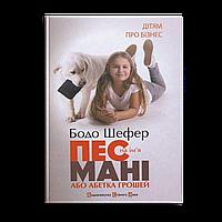 Пес на ім'я Мані