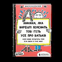 Книжка, яка нарешті пояснить тобі геть усе про батьків, фото 1