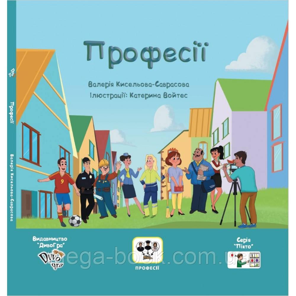 «Профессии» (укр.) Книга с пиктограммами для развития речи у детей с аутизмом и речевыми нарушениями.