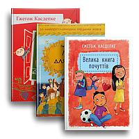 Комплект книг Гжегожа Касдепке