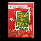Книги Гжегожа Касдепке, фото 4