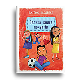 Книги Гжегожа Касдепке, фото 2