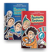 Серія книг про детектива Кефірчика