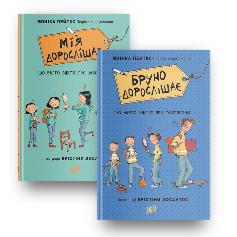 Комплект книг про дозрівання