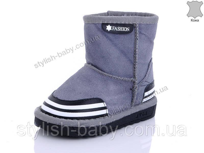 Детская зимняя обувь 2019 оптом. Детские угги бренда Paliament для мальчиков (рр. с 26 по 31)