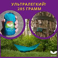 Ультралегкий Гамак Levitate (3x1,4м). Помещается в ладонь. Зроблено в Україні!