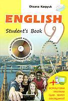 Англійська мова, 9 клас. Карпюк О. Д.