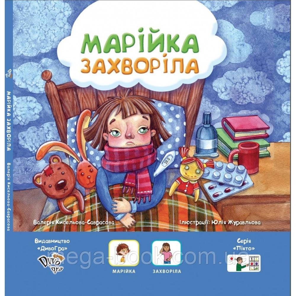 «Маша заболела» (укр.) Книга с пиктограммами для развития речи у детей с аутизмом и речевыми нарушениями