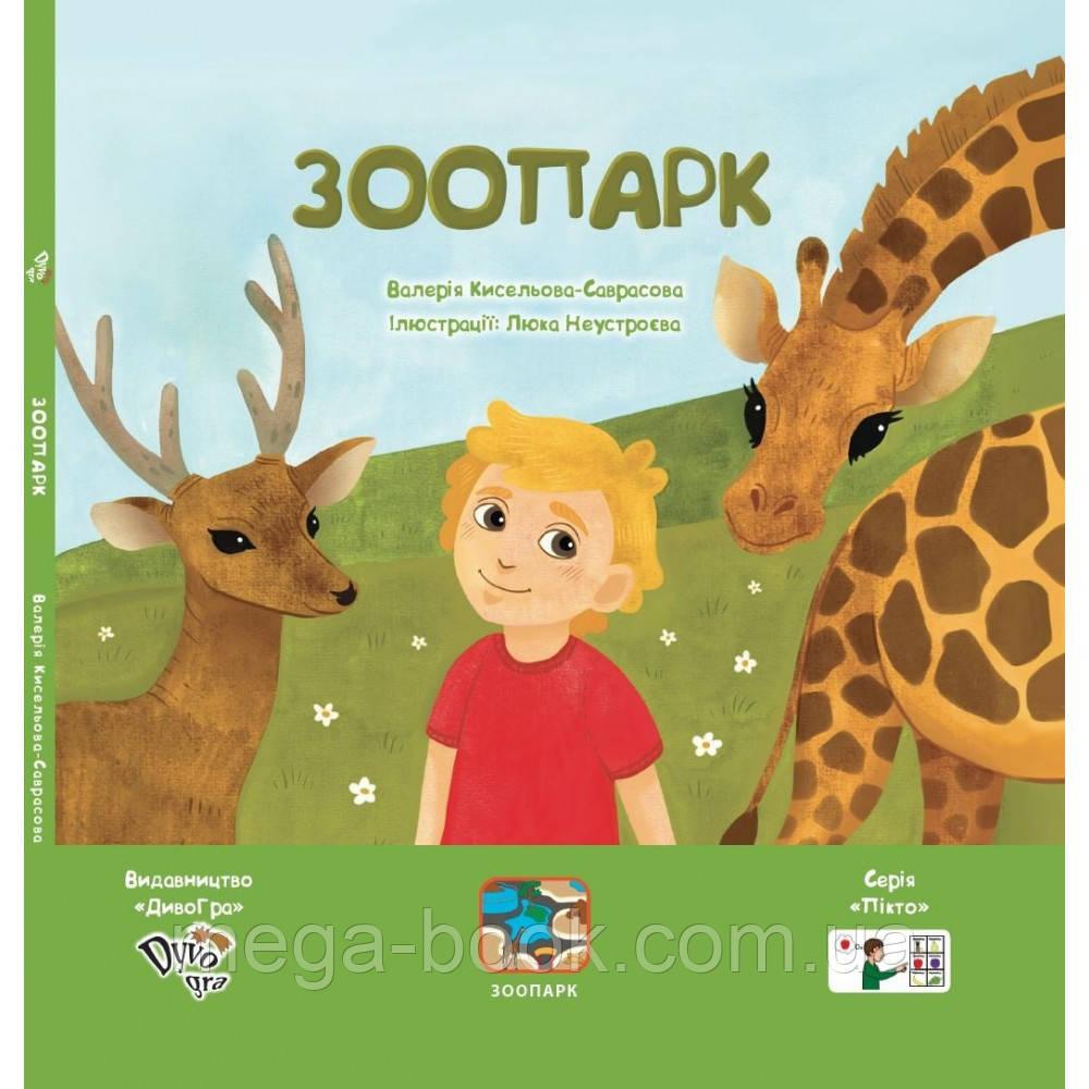 «Зоопарк» (укр.) Книга с пиктограммами для развития речи у детей с аутизмом и речевыми нарушениями