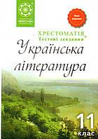 Хрестоматія, Українська література 11 клас. (вид-во Весна 2019р.)
