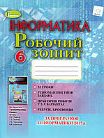 Робочий зошит з інформатики, 6 клас (2019 р.) Й. Я. Ривкінд, Т. І. Лисенко та ін.