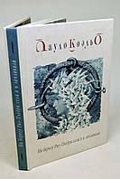 """Книга: Пауло Коэльо, """"На берегу Рио-Пьедра села я и заплакала"""", роман"""