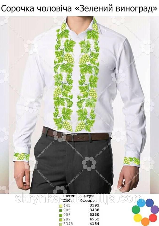 """Заготівля для вишивки """"Сорочка чоловіча"""" """"Зелений виноргад"""" Гармонія вишивки"""
