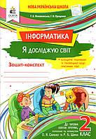 Зошит - конспект з інформатики 2 клас. Ломаковська Г.В., Проценко Г.О.