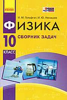 Збірник задач з фізики, 10 клас. Гельфгат В. М., Ненашев В. Ю.