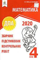 ДПА 2020 для учнів 4 класу з математики. Бевз В.Г., Васильєва Д.В.