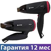 Фен для волос Vitek VT-2269, 1600 Вт, компактный дорожный, складная ручка, концентратор
